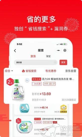 买什么都省app手机官方版下载