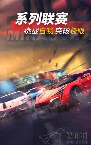 小米赛车游戏客户端最新版下载