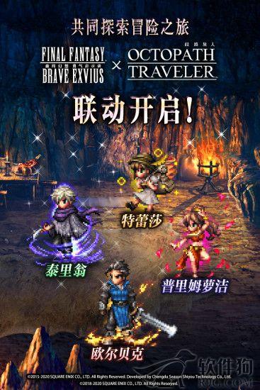 最终幻想勇气启示录国际服官方正版