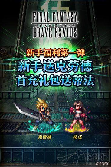 最终幻想勇气启示录手游安卓最新版下载