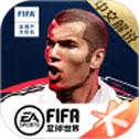 FIFA足球世界安卓版2020下载
