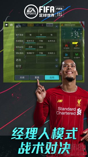 FIFA足球世界安卓版2020腾讯版下载