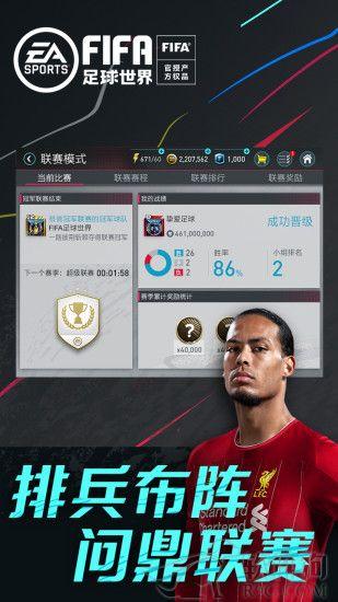 FIFA足球世界安卓版2020客户端下载