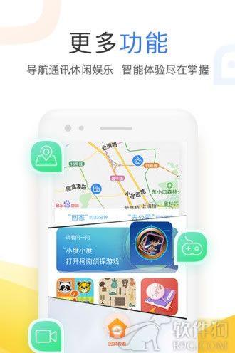 小度app软件最新版下载
