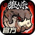 网易狼人杀官方正版app