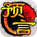 预言世界手游app