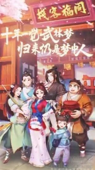 江湖酒馆手游破解版安卓版下载
