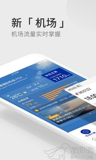 航班管家手机版app客户端下载
