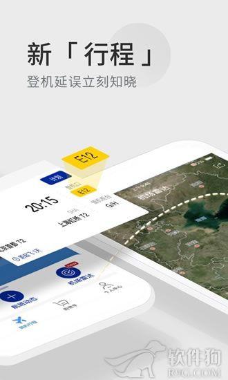 航班管家手机版app最新版下载