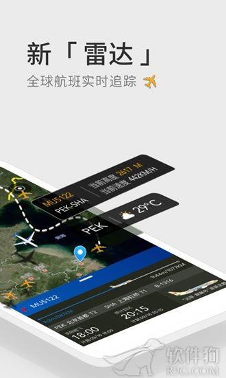 航班管家手机版app安卓版下载
