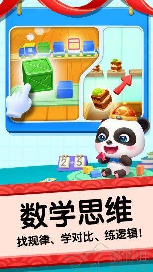 宝宝巴士奇妙屋儿童早教app最新版下载