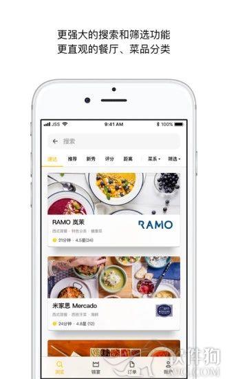 锦食送app官方版客户端下载