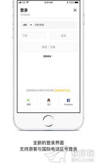 锦食送app手机版下载