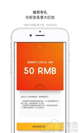 锦食送app安卓版下载
