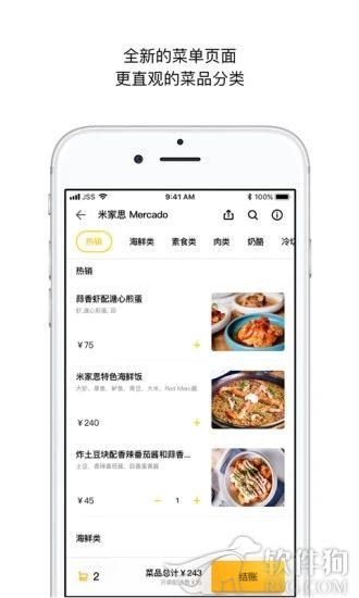 锦食送app最新版下载