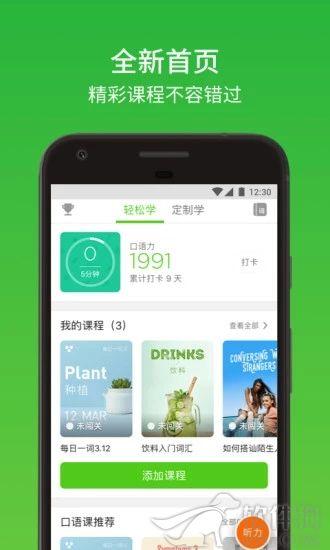 流利说英语app安卓版客户端下载
