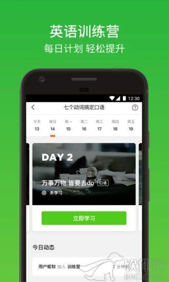 流利说英语app最新版本下载