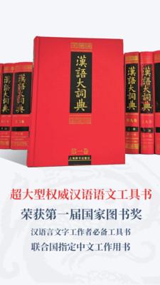汉语大词典手机版app安卓下载