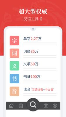 汉语大词典手机版app最新版下载