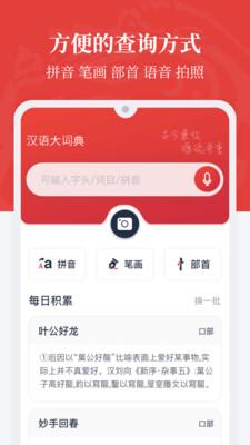 汉语大词典手机版app客户端下载