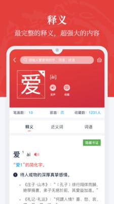 汉语大词典手机版app官方下载