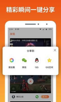 快游宝app手机版游戏社区平台下载
