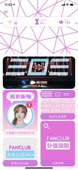 硬糖少女303fanclub官方正版下载