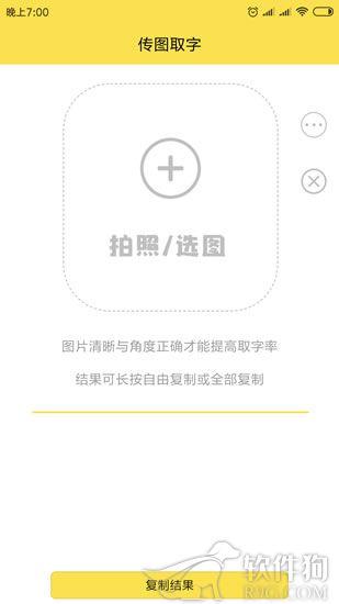 免费图片取字软件app工具下载