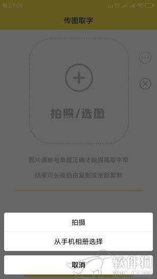 图片取字软件app最新版客户端下载