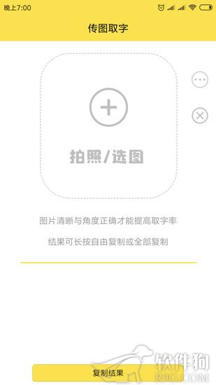 图片取字软件app手机版下载