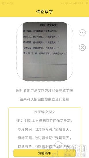 图片取字软件app安卓版下载