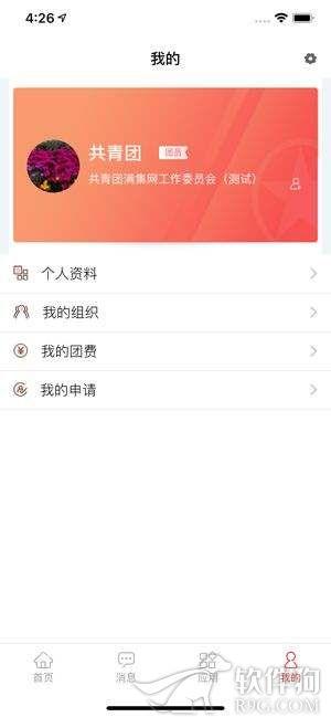 智慧团建app最新版本软件下载