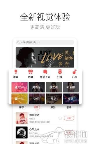 酷狗唱唱app最新版本官方下载