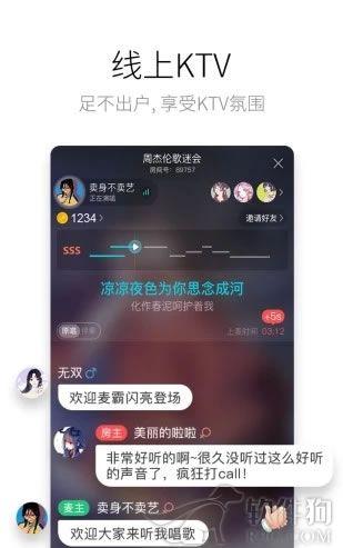酷狗唱唱app安卓版客户端下载