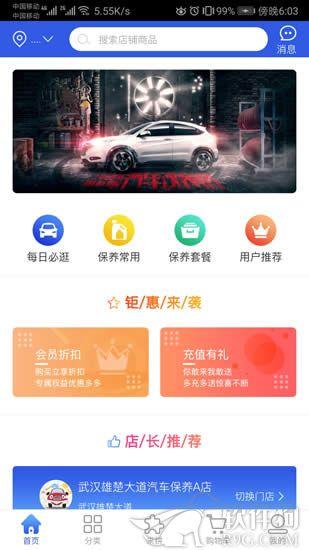 易点养车手机app软件下载