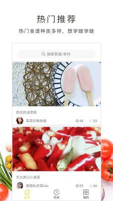 家常菜谱大全app安卓版下载