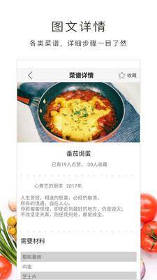 家常菜谱大全app软件手机版下载