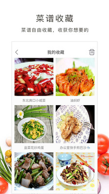 家常菜谱大全及做法软件app下载
