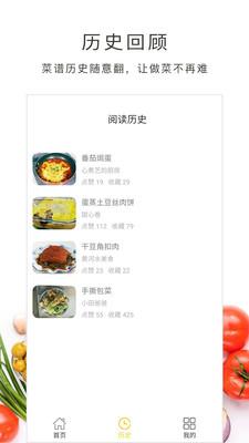 家常菜谱大全app官方版客户端下载