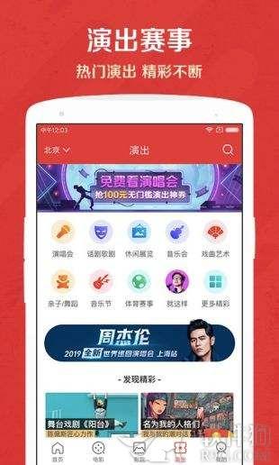 猫眼app官方正版软件下载