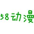 58动漫免费app下载