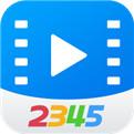 2345影视大全手机版本