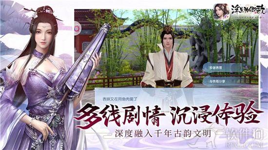 浮生为卿歌游戏安卓版下载