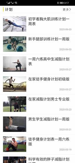 倍信体育app最新版下载