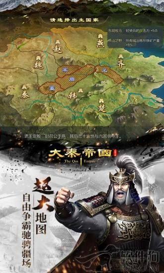大秦帝国之帝国烽烟手游正式版下载