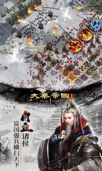 大秦帝国之帝国烽烟手游最新版下载