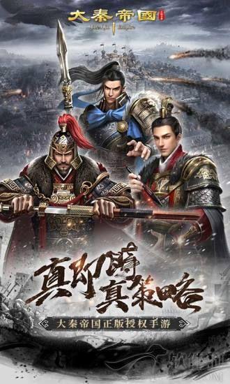 大秦帝国之帝国烽烟手游官方版下载