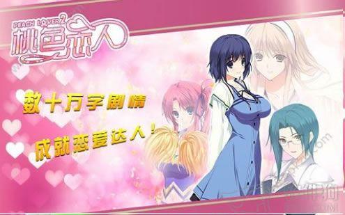 桃色恋人2修改版最新版下载