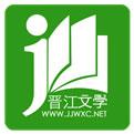 晋江文学城手机版app