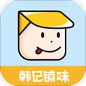 韩记铺味app